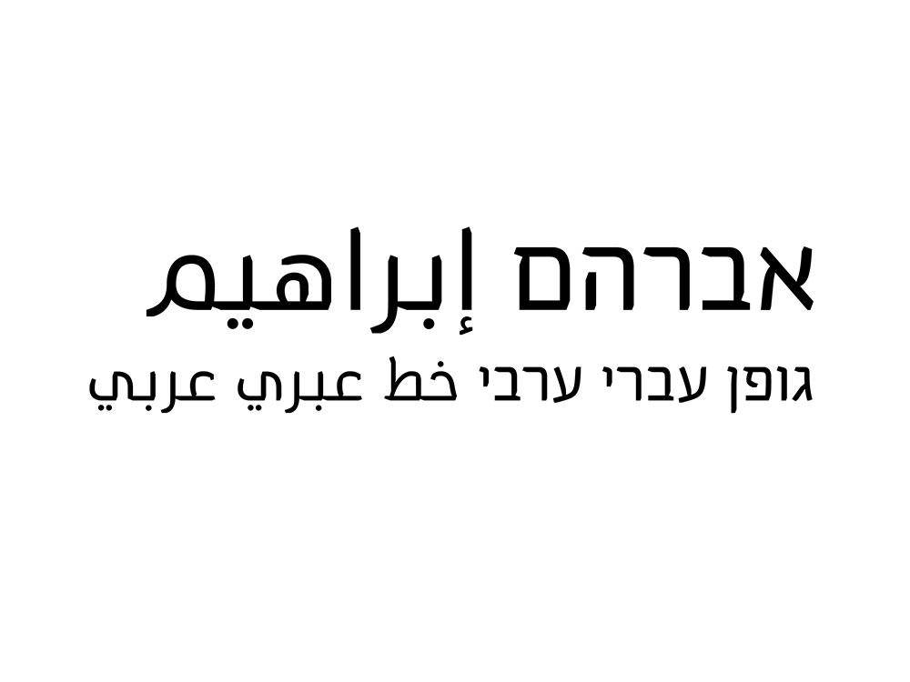 אברהם, גופן עברי ערבי, פרויקט הגמר של דניאל גרומר, תקשורת חזותית, בצלאל