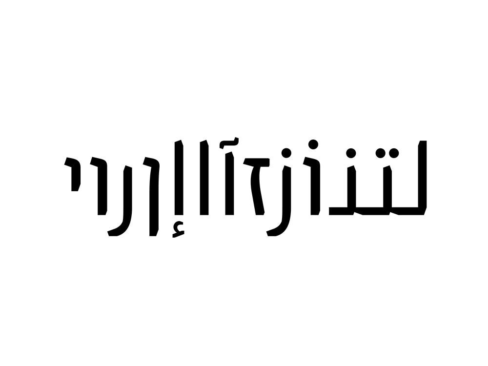 שורת אותיות בעברית ובערבית