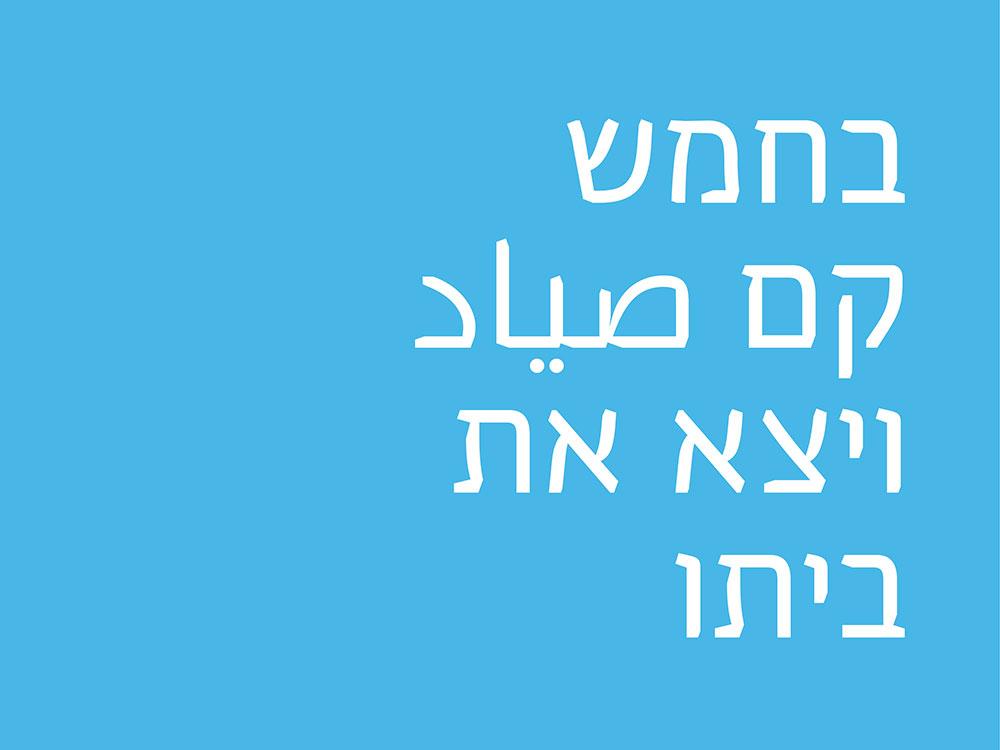 בחמש קם (מילה בערבית) ויצא את ביתו. רקע תכלת, טקסט לבן, שילוב של מילה ערבית בטקסט עברי