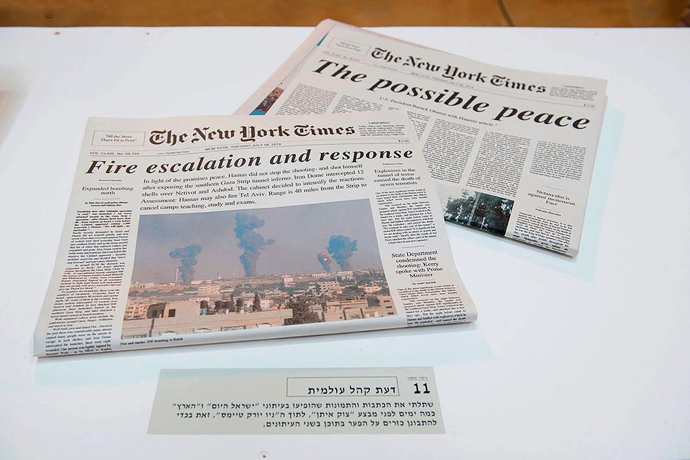 לנגד עיניים מערביות. עיצוב: ניו יורק טיימס. טקסט: מתורגם מעברית. גליונות ה-8.7.14 בתבנית הניו יורק טיימס
