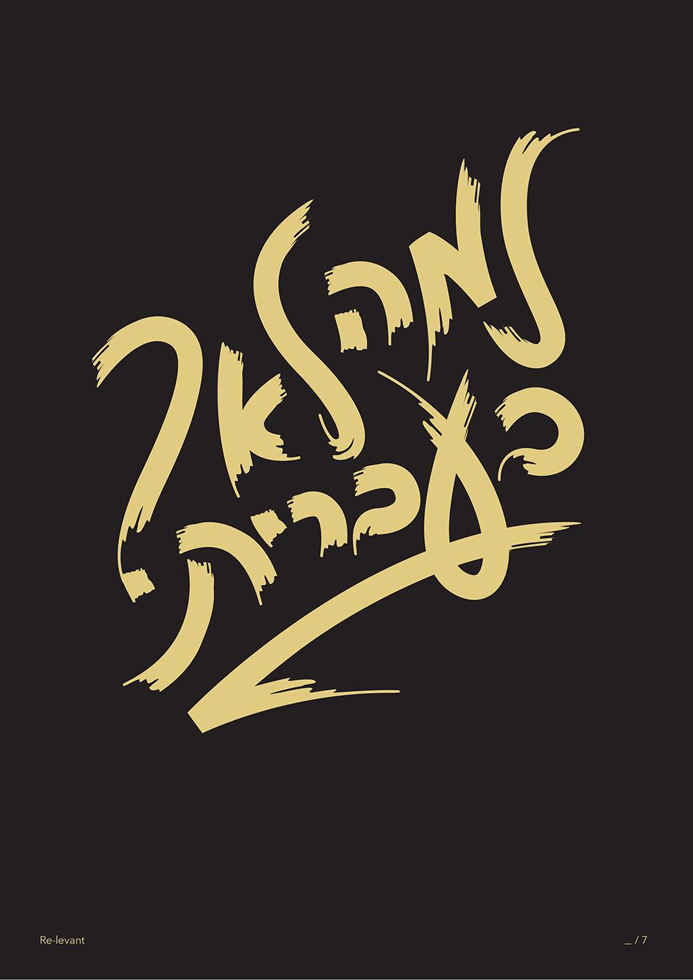 למה לא בעברית? סטודיו רה לבנט, 2014. הדפס משי זהב על נייר שחור A3