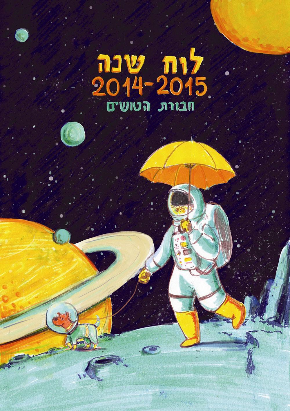 לוח השנה. האיור של מריאנה רסקין