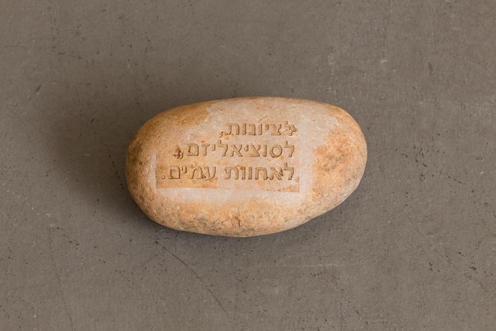 """טולי באומן, """"ריק: לאבנים יש נשמה ויש להן מה להגיד, 2015-1980"""", פרט"""