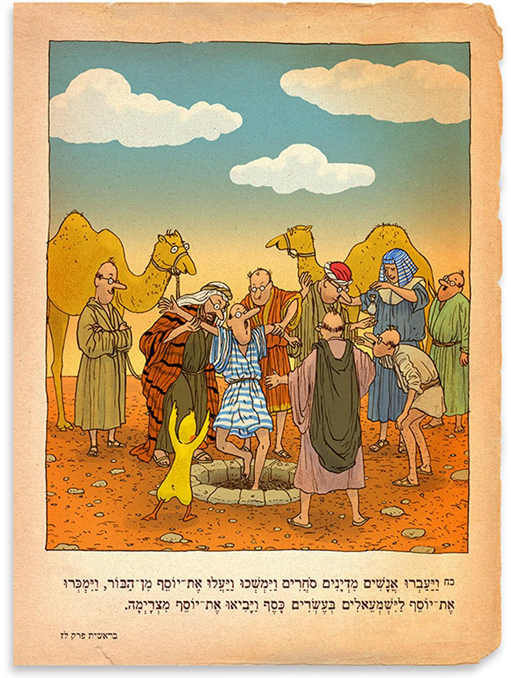"""האיור של יזהר כהן. יוסף של גבע כגיבור הסיפור התנ""""כי בסצינה שבה אחיו מכניסים אותו לבור"""