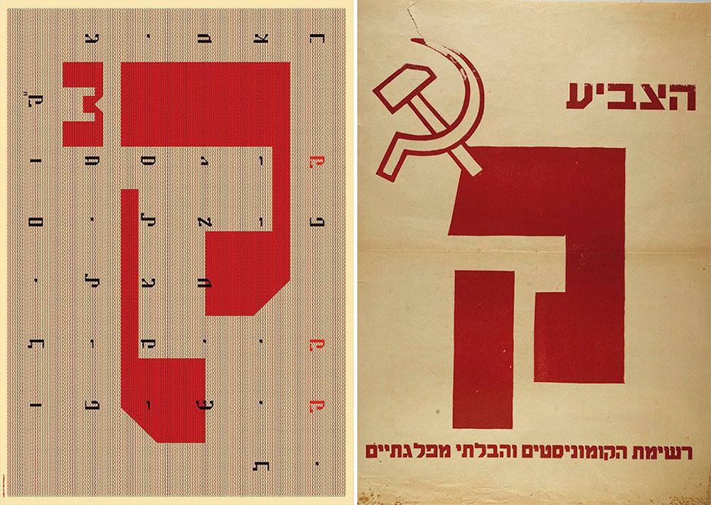 הכרזה של המפלגה הקומוניסטית והפרשנות של קובי פרנקו