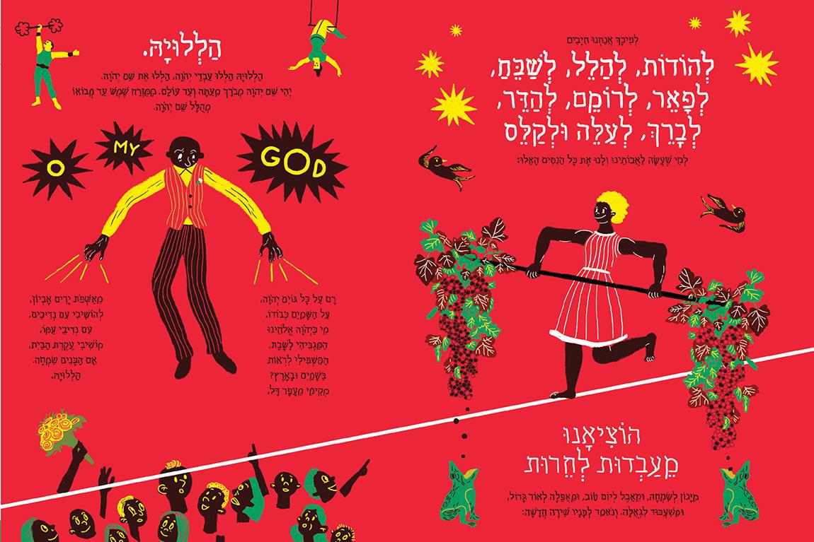 אלירן הרוש, הגדה 2015, תמונת נושא