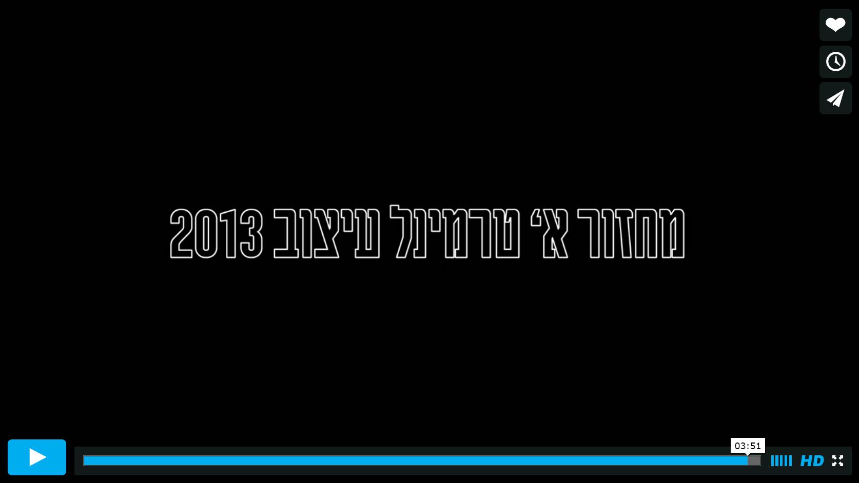 מחזור א' טרמינל עיצוב 2013. מסרטון התודה של בוגרי הטרמינל