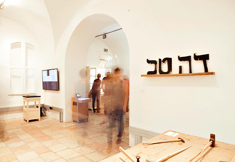 ספרים, יעקב קאופמן. שם התערוכה חתוך מכרכי האנציקלופדיה העברית