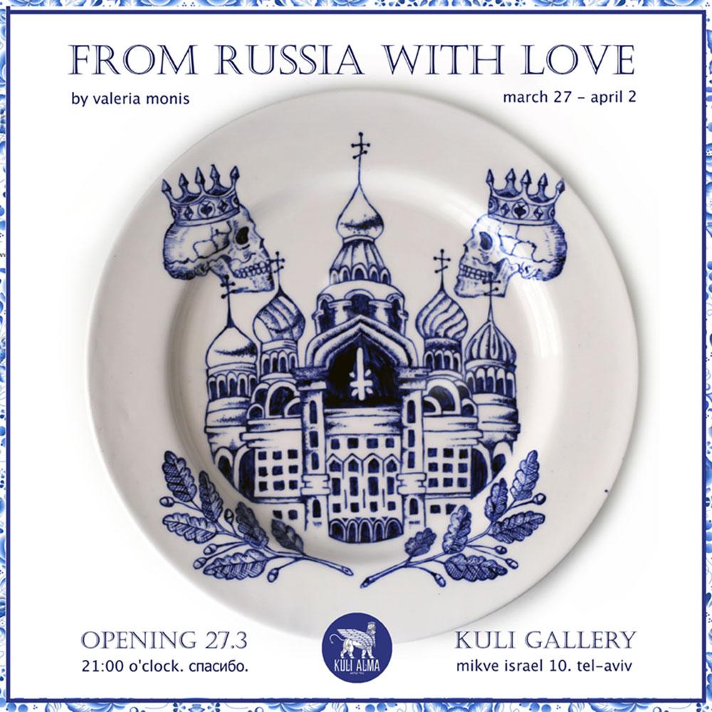 מרוסיה באהבה, פוסטר התערוכה