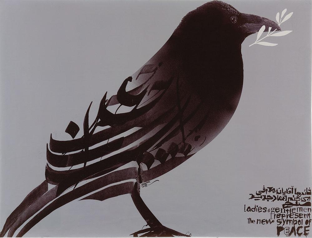 גבירותיי ורבותיי לפניכם סמל השלום החדש, מהדי סעידי, 2006.-2006. אוסף הגלריה המוראבית ברנו