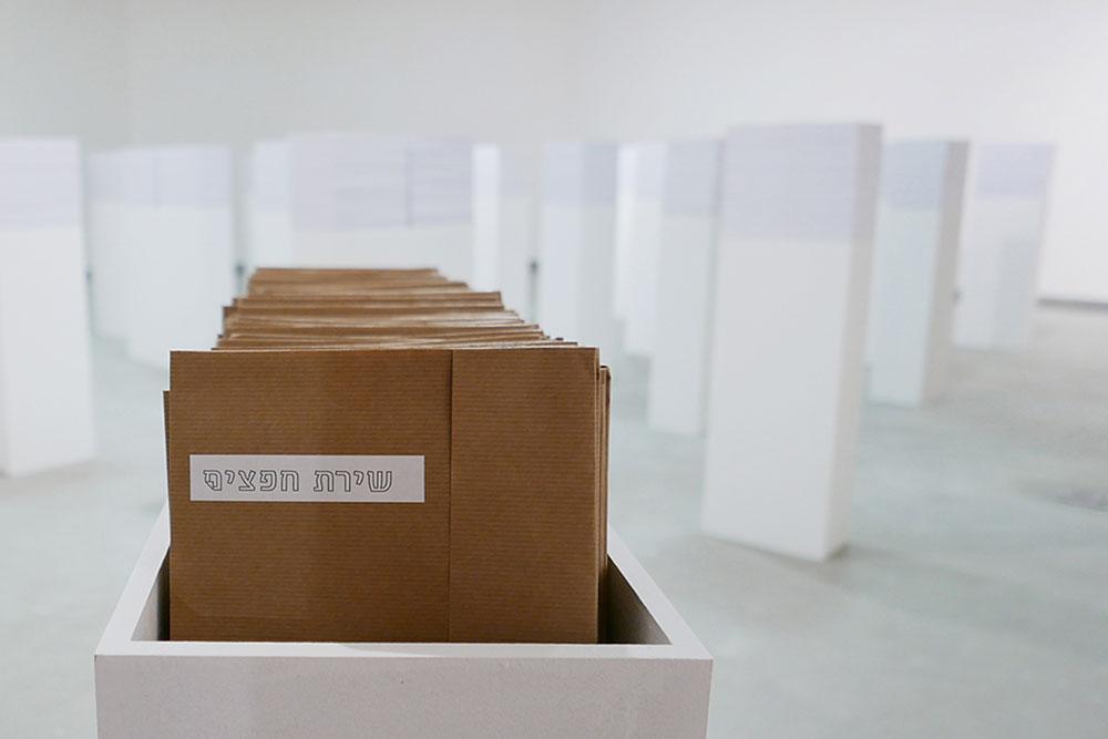 המבקרים בתערוכה יוזמנו לאסוף את השירים האהובים עליהם במעטפה שעיצבה רובנר