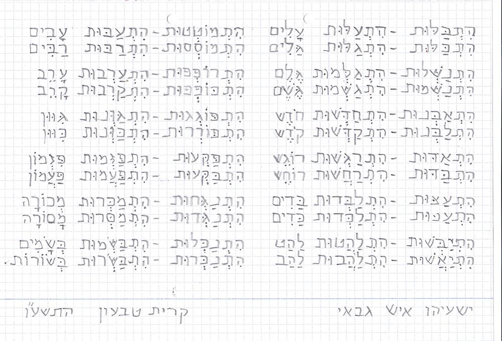 טקסט האוצרות של איש גבאי
