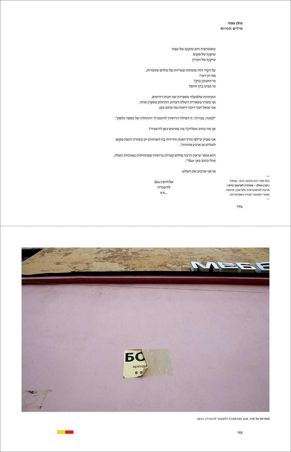פנטומים, דנה אריאלי, עמודים 104-105