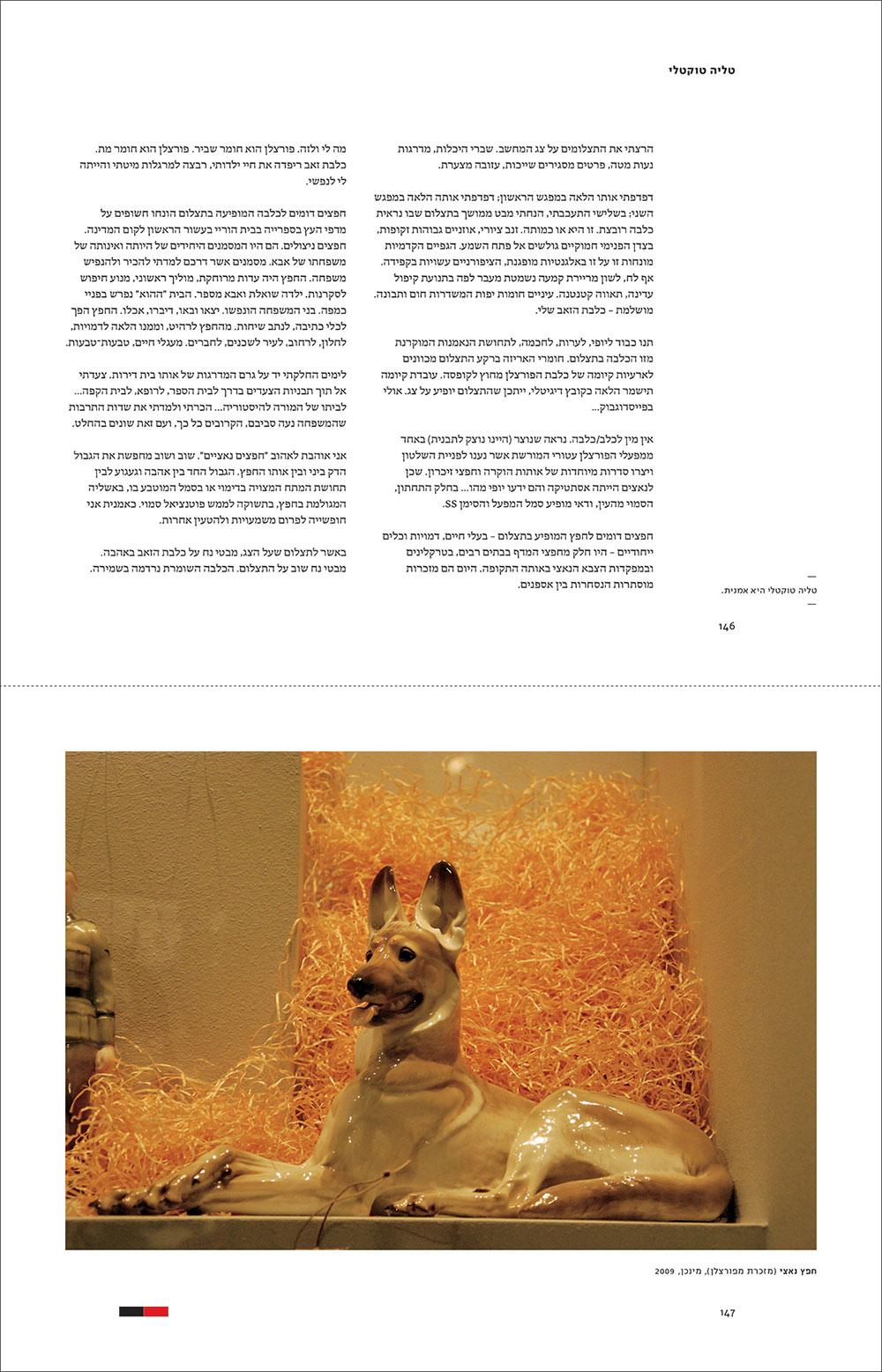 פנטומים, דנה אריאלי, עמודים 146-147