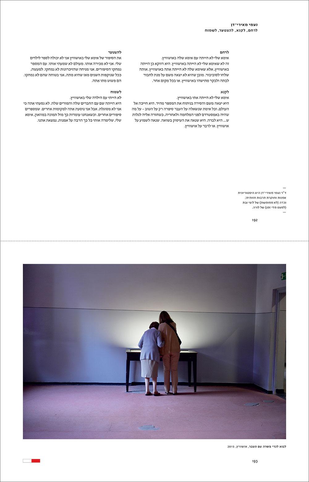 פנטומים, דנה אריאלי, עמודים 192-193