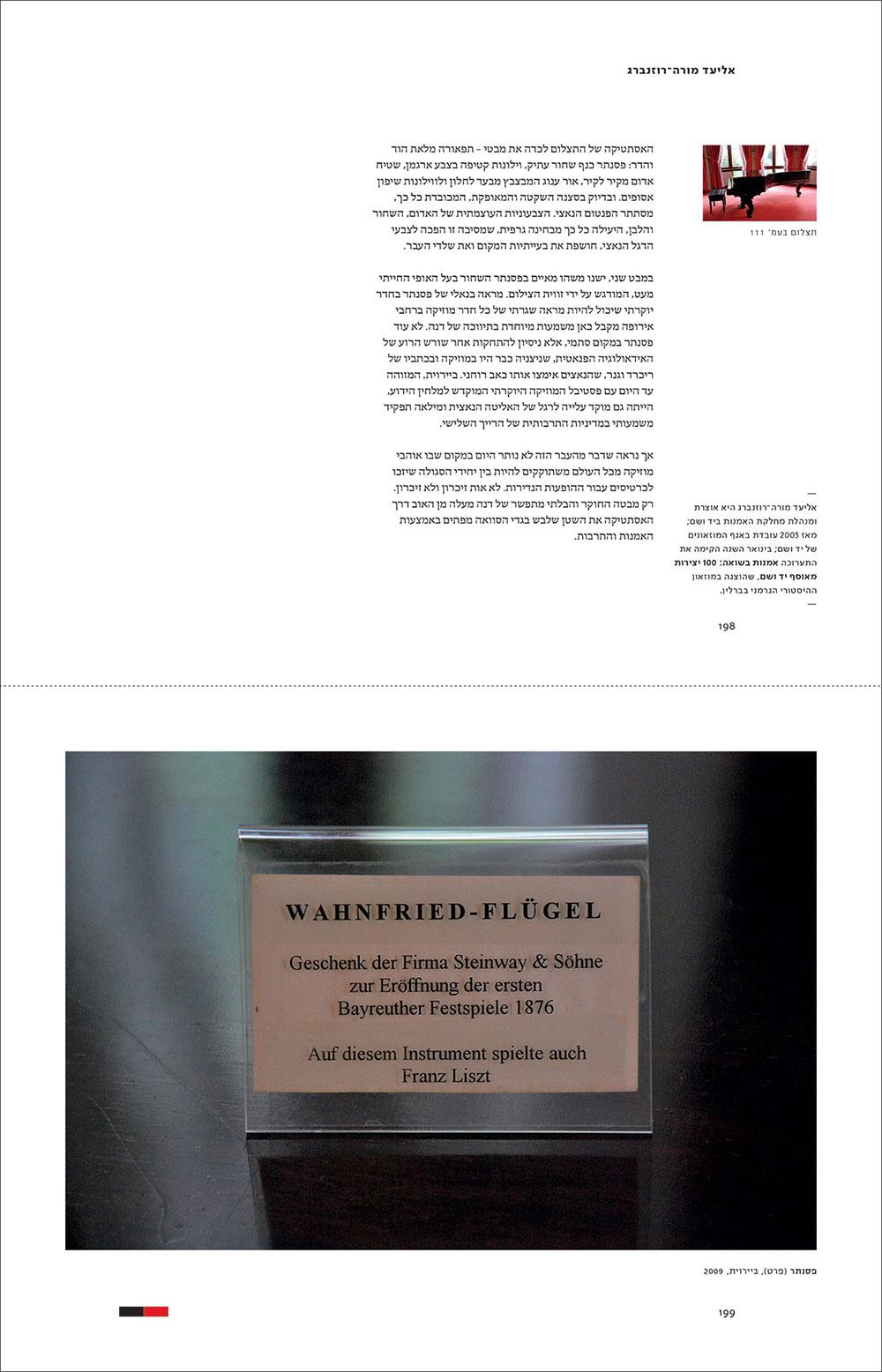 פנטומים, דנה אריאלי, עמודים 198-199