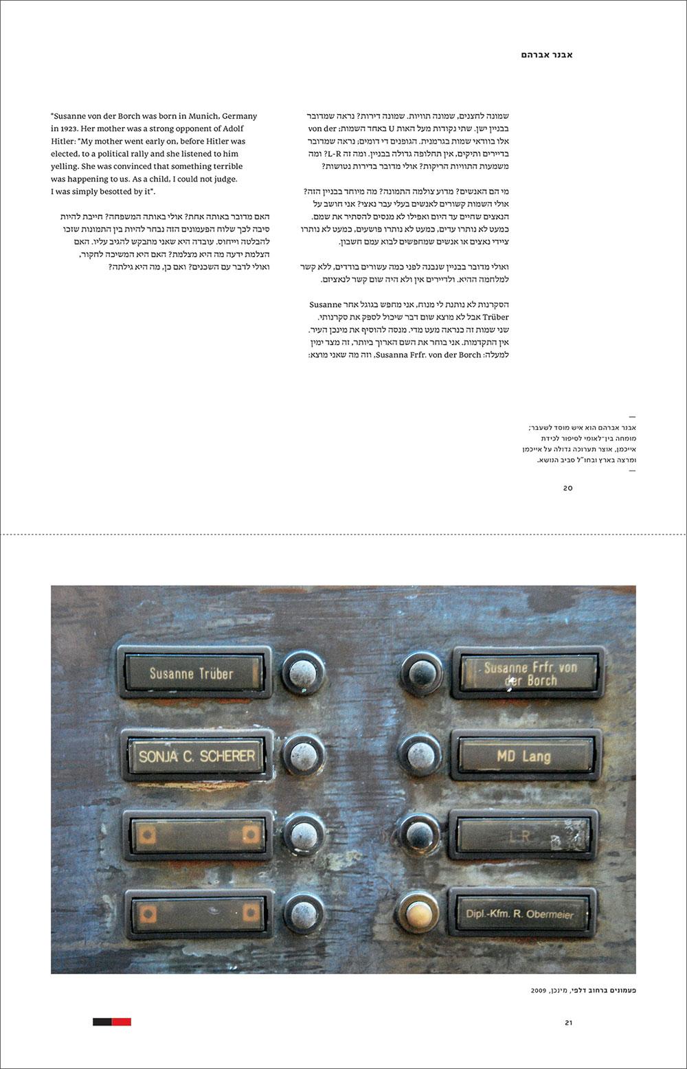 פנטומים, דנה אריאלי, עמודים 20-21