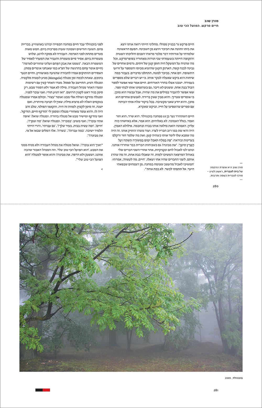 פנטומים, דנה אריאלי, עמודים 280-281