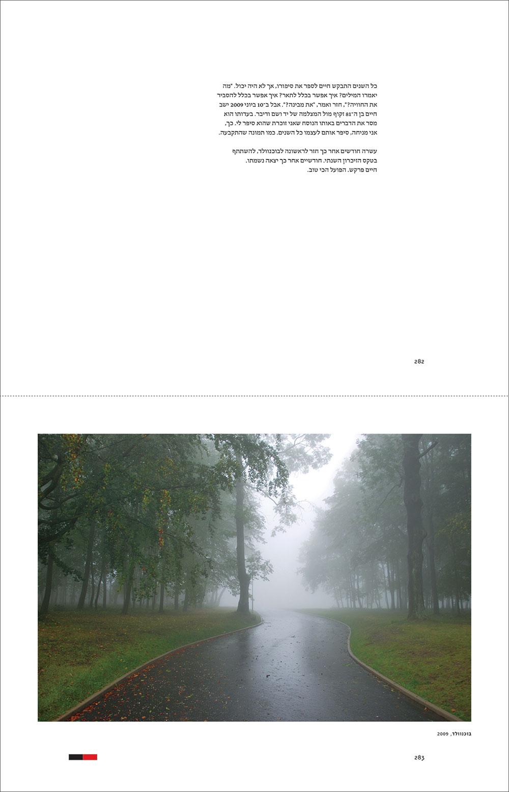 פנטומים, דנה אריאלי, עמודים 282-283