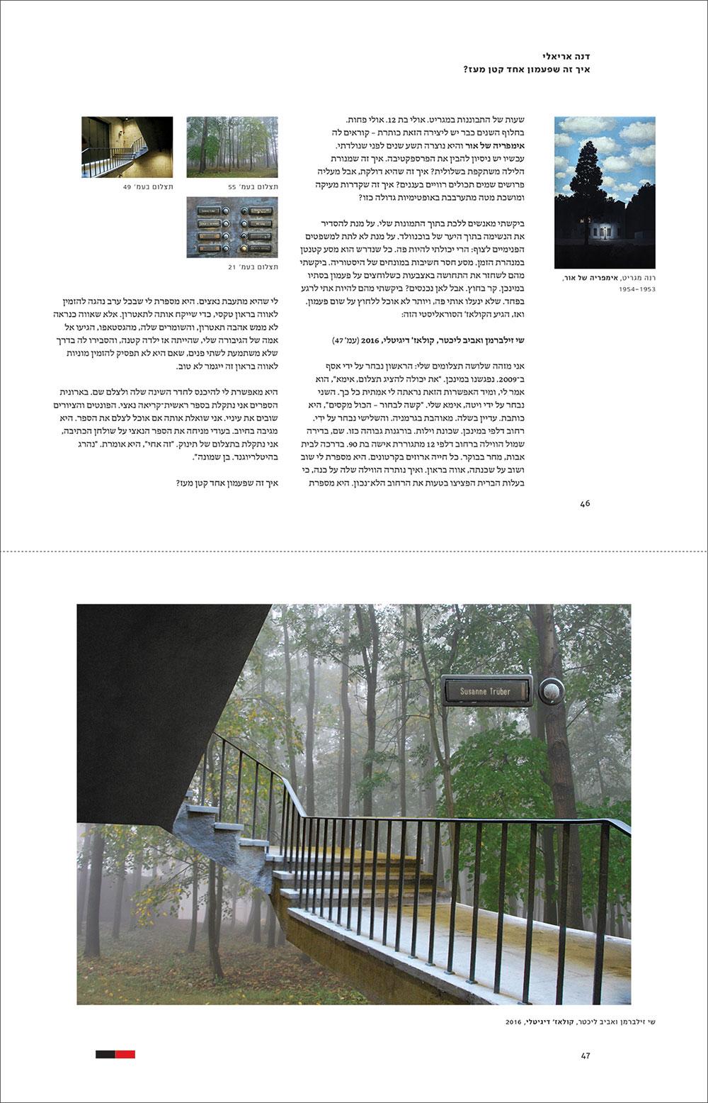 פנטומים, דנה אריאלי, עמודים 46-47