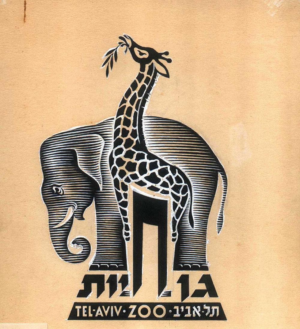 נמרים בתל אביב. הכרזה של רודי דיין