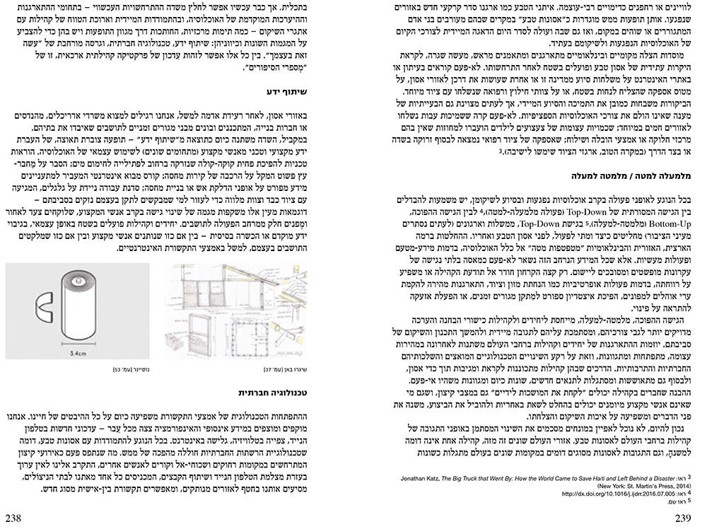 מאיה ויניצקי, מאמר הקטלוג הפותח, עמוד 2