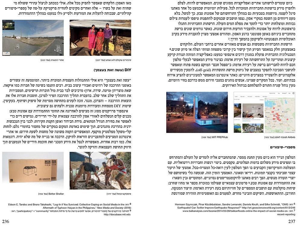 מאיה ויניצקי, מאמר הקטלוג הפותח, עמוד 3