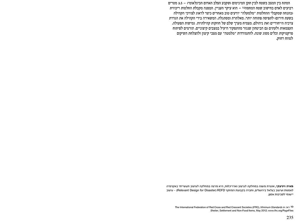 מאיה ויניצקי, מאמר הקטלוג, עמוד 4